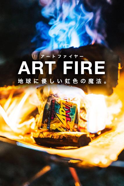 ART FIRE アートファイヤー
